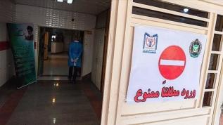 İran'da son 24 saatte yeni tip koronavirüs nedeniyle hayatını kaybedenlerin sayısı 117 artarak 4 bin 110'a yükseldi